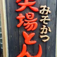 12/24/2014にru_tyaが矢場とん 矢場町本店で撮った写真