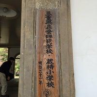 Photo taken at 明治村 蔵持小学校 by ru_tya on 3/31/2015