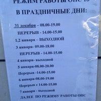 Photo taken at Почтовое отделение №18 by AytalinaMak . on 12/26/2014