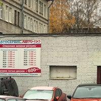 Photo taken at Абсолют (авто-100) by Vera L. on 10/29/2017