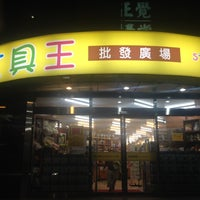 Photo taken at 文具王 東光路 by 堅友 洪. on 11/17/2013