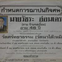 Photo taken at วัดศรัธทาธรรม by Arm E. on 11/24/2012