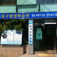 Photo taken at 동광동주민센터 by 전범(John) 조. on 5/6/2013