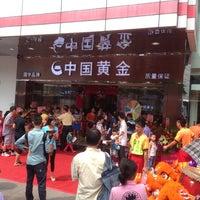 Photo taken at 中国黄金 佛山禅城分店 by Shian109 on 10/3/2013