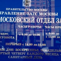 Photo taken at ЗАГС г. Московский by Антон Л. on 3/12/2013