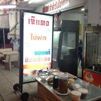 Photo taken at ร้านอาหารเจ๊แดง (ต้นตำรับไข่ฟก) รัตภูมิ by Thana R. on 4/13/2014