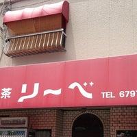 Photo taken at 喫茶 リーベ by Takashi S. on 5/31/2013