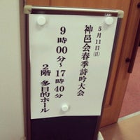 Photo taken at 十日町商工会議所 by bell0426 on 5/11/2014