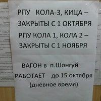 Photo taken at Кольская государственная инспекция рыболовные by Denis N. on 10/1/2014