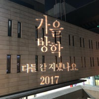 Photo taken at Sejong Center M Theater by Leo Y. on 12/29/2017