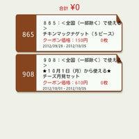 Photo taken at マクドナルド 3号線上川内店 by dice-k on 10/3/2012