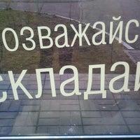 Photo taken at Легобережка by Катерина С. on 3/5/2015