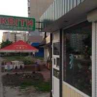 Photo taken at Квіти Цілодобово Коморова by Oleksii N. on 5/6/2013