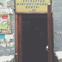 Photo taken at ТОВ «Експертно-діагностичний центр» by cold c. on 12/16/2013