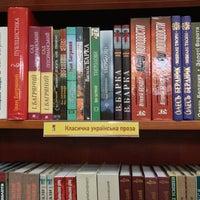 Photo taken at Книгарня «Є» by Vladislav K. on 6/17/2013