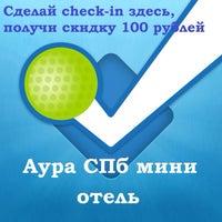 Photo taken at Мини-отель «Аура Спб» by Анатолий С. on 3/6/2014