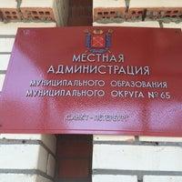 Photo taken at Администрация Муниципального округа № 65 by ANDO 7. on 4/7/2014