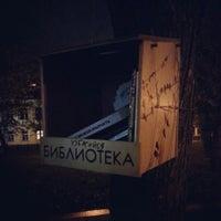 Photo taken at Велобайк № 010 by Elena P. on 10/8/2013