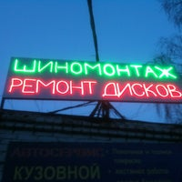 Photo taken at Шиномонтаж by Egor S. on 4/26/2013