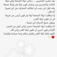 Photo taken at جامع أبي بكر الصديق by R💎 on 6/7/2018
