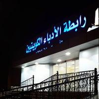 Photo taken at رابطه الأدباء الكويتيين by Abdulaziz A. on 11/5/2016