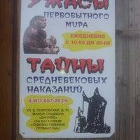 Das Foto wurde bei Музей истории художественных промыслов von хохотуша в. am 3/10/2014 aufgenommen