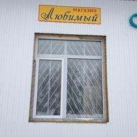 Photo taken at Любимый by Мария Б. on 3/30/2013