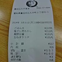 Photo taken at まいどおおきに食堂 豊田広久手食堂 by PCM on 3/31/2014