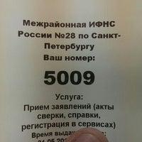 Photo taken at Межрайонная инспекция ФНС России №28 по Санкт-Петербургу by Vladislav D. on 5/31/2016