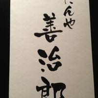 Photo taken at Zenjirou by haru n. on 7/30/2013