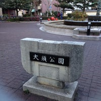 Photo taken at 大須公園 by haru n. on 1/31/2014