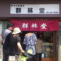 Foto tomada en Gunrindo por Michiru M. el 4/29/2013