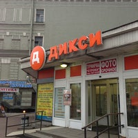 Photo taken at Дикси by Roman G. on 5/26/2013