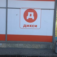 Photo taken at Дикси by Roman G. on 3/7/2013