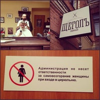 Photo taken at ЩеголЪ Цирюльня by Lesha A. on 1/16/2014