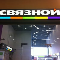 Photo taken at Связной by Slava P. on 3/1/2013