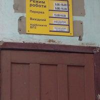 Photo taken at Почта 83092 by Екатерина П. on 12/26/2013