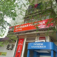 Photo taken at Большая Разница by Gaziz Zh on 5/10/2013