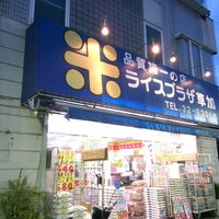 Photo taken at ライスプラザ草加店 by あやっち on 4/21/2013