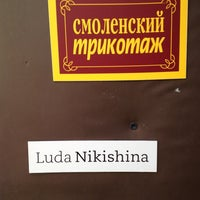 Photo taken at люда никишина by Mark Z. on 8/10/2014