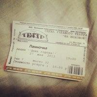 Снимок сделан в Театральная Касса №10 пользователем Anastasia V. 5/28/2013