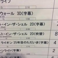 Photo taken at United Cinemas by mizuodori(水踊) T. on 4/22/2017