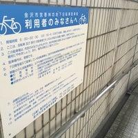 Photo taken at 金沢市営香林坊自転車駐車場 by mizuodori(水踊) T. on 8/28/2018