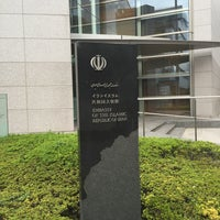 Photo taken at Embassy of the Islamic Republic of Iran by PeYoung k. on 10/21/2015