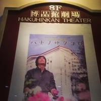 Photo taken at Hakuhinkan Theater by Daisuke K. on 4/15/2013