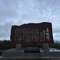 Photo taken at 美幌峠展望台 by 夏帆 on 8/7/2018