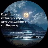 Photo taken at 5ος Οροφος by Dimitrula A. on 10/25/2013