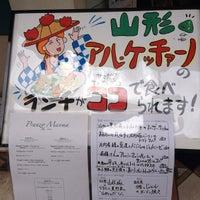 Photo taken at Oishii Yamagata Plaza by Kenji M. on 7/17/2013