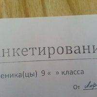 Photo taken at Учёба by Абдушукур Х. on 4/13/2013