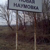 Photo taken at Новая наумовка by Ivan I. on 4/2/2013